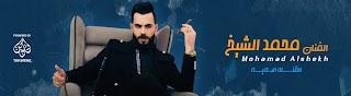 الفنان محمد الشيخ - mohamad alshekh