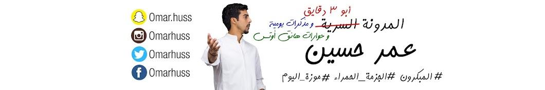 عمر حسين