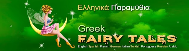Greek Fairy Tales YouTube Statistics - Detailed subs and views