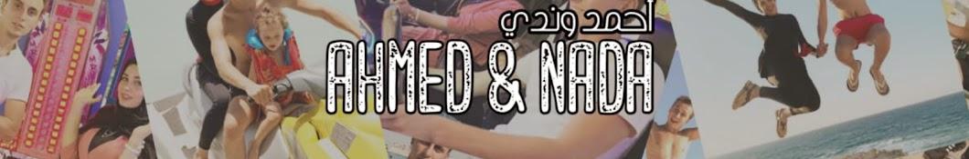 ندي و احمد