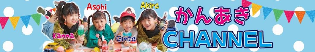 Kan & Aki's CHANNELかんあきチャンネル Banner