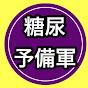 糖尿病予備軍ここ【現役看護師】