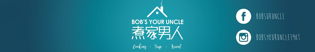 煮家男人 Bob's Your Uncle