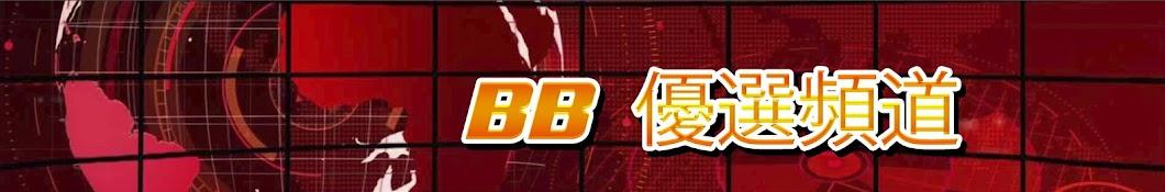 BB 優選頻道
