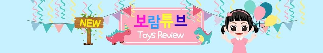 Boram Tube ToysReview [보람튜브 토이리뷰] YouTube channel avatar
