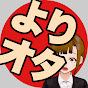 よりぬきオタキング【岡田斗司夫 #切り抜き】