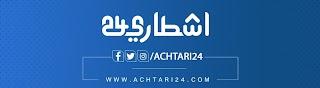 Achtari 24 أشطاري