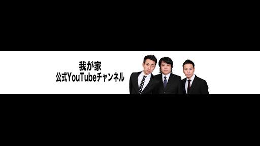 我が家公式YouTubeチャンネル