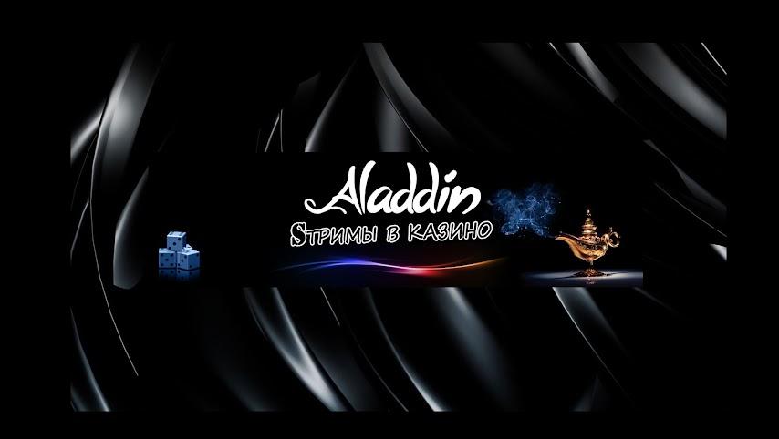 Aladdin Стримы в казино