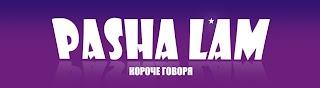 Паша Лям