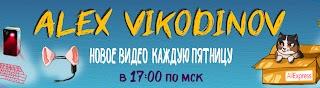 Alex Vikodinov