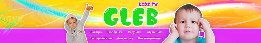 GLEB KIDS TV