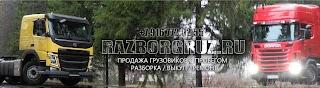 RAZBORGRUZ - TRUCKS LIFE