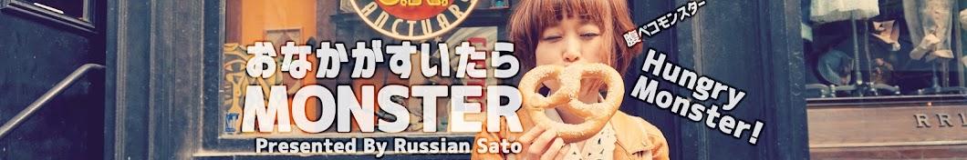 ロシアン佐藤『おなかがすいたらMONSTER!』
