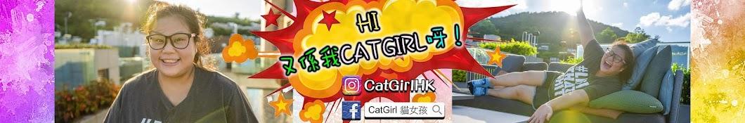 CatGirl貓女孩 Banner