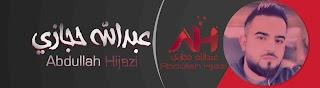 Abdullah Hijazi