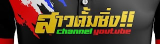 สาว ดั้มซิ่ง channel youtube
