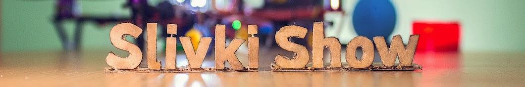 SlivkiShow баннер