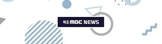 목포MBC뉴스