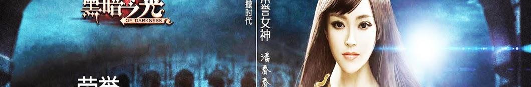 潘春春渠道 Pan Chun chun Channel Banner