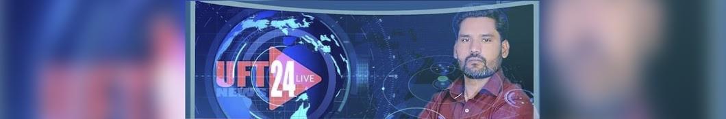 UFT NEWS 24 Banner
