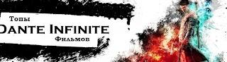 Топы Фильмов от Dante Infinite