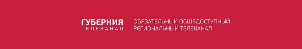 GuberniaTV