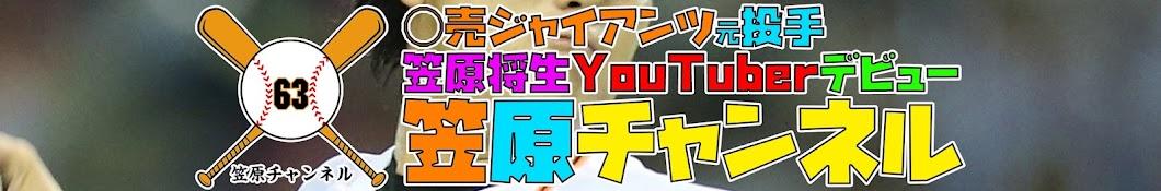笠原チャンネル