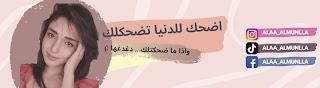 Alaa AlMunlla آلاء المنلا