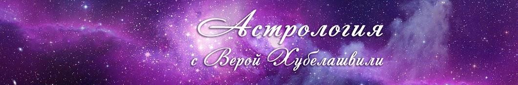 Астрология с Верой Хубелашвили
