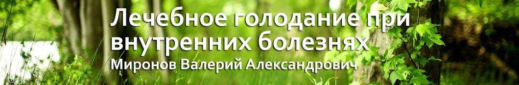 Лечебное голодание Миронов В.А.