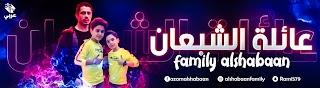 عائلة الشبعان / family alshabaan