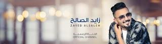 Zayed AlSaleh | زايد الصالح