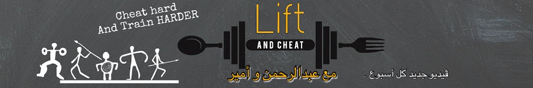 Lift and Cheat channel
