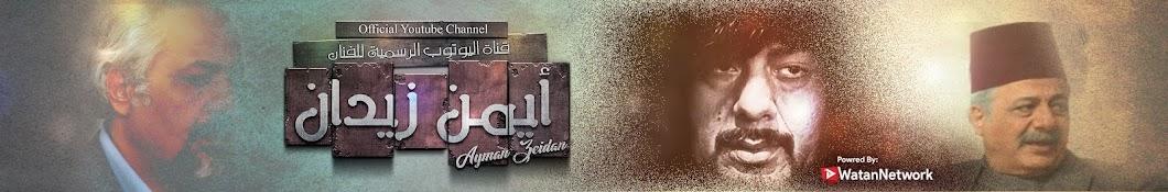القناة الرسمية للفنان ايمن زيدان