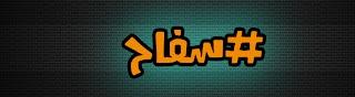 Naji Elqaq