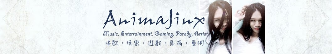 傅長膨AnimaJinx