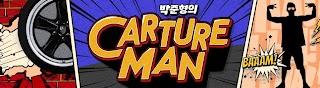 박준형의 CARTUREMAN칼쳐맨