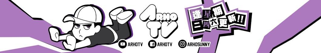 arhoTV
