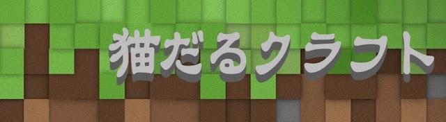 猫だるcraft / Nekodaru craft