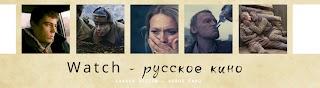 Watch - Русское кино