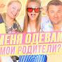 Катя Адушкина - Topic