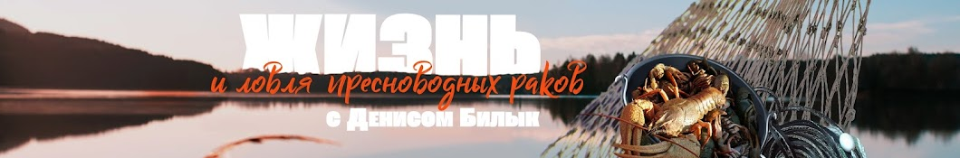 Денис Билык
