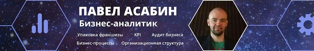 Павел Асабин баннер