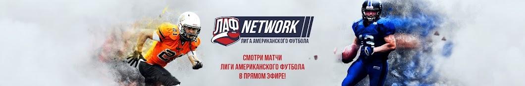 LAF Network баннер