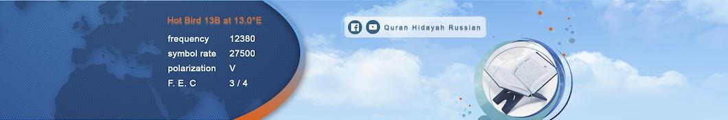Quran Hidayah Russian
