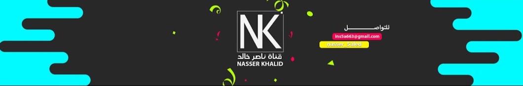 ناصر خالد