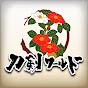 【刀剣ワールド】刀剣・日本刀・刀・剣 - YouTube動画