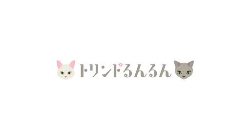 トリンドるんるん【トリンドル玲奈・トリンドル瑠奈】
