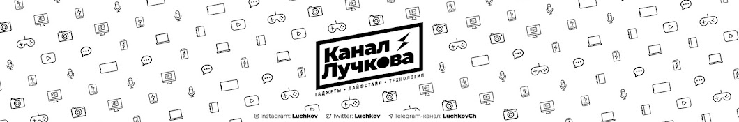 Канал Лучкова